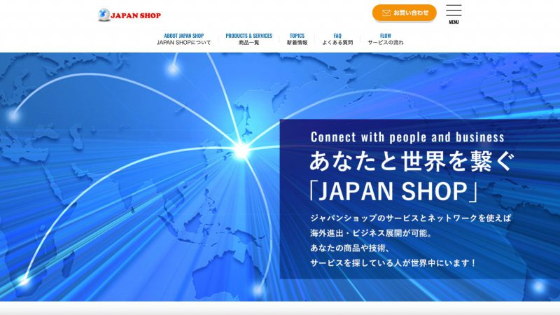 ワイズトレード商会様|商社・海外輸出入|コーポレートサイト制作