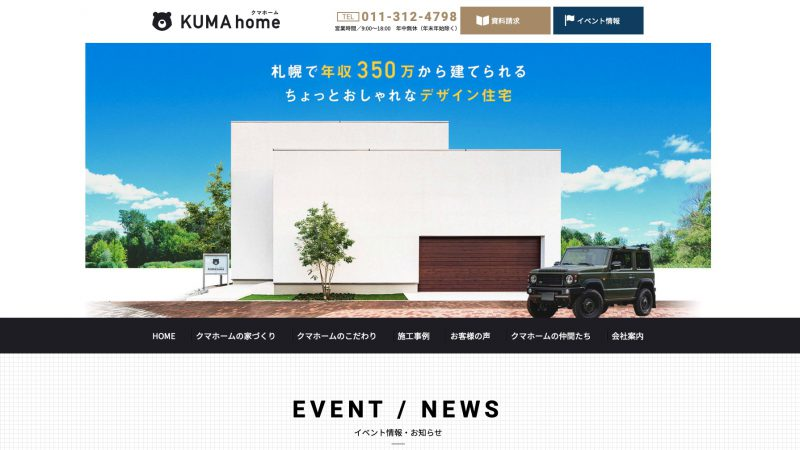 KUMA home様|建設業|集客サイト制作