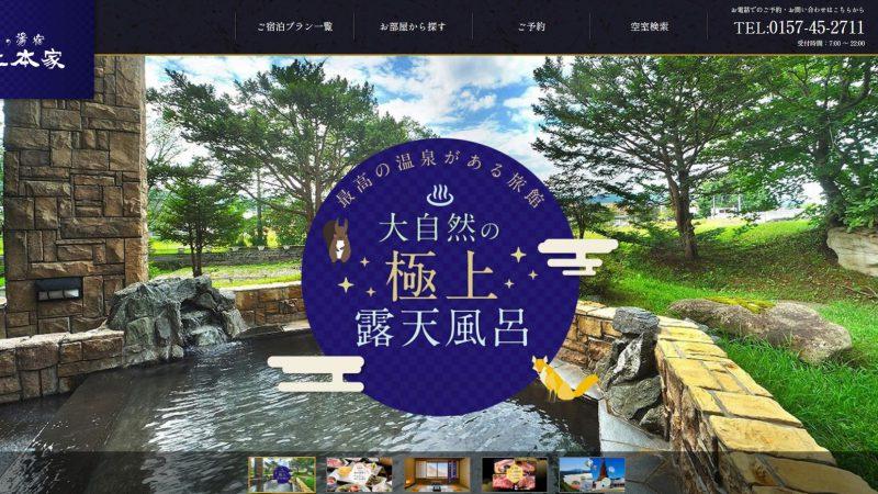 大江本家様|宿泊業|公式サイト制作